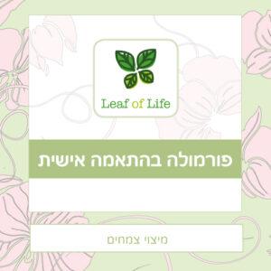 Personalised herbal prescription